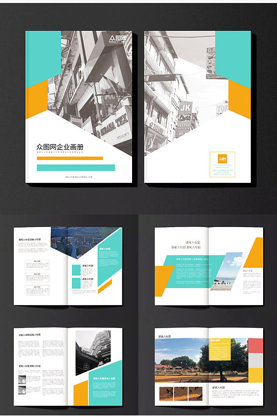 炫彩大气通用整套商务企业画册-众图网