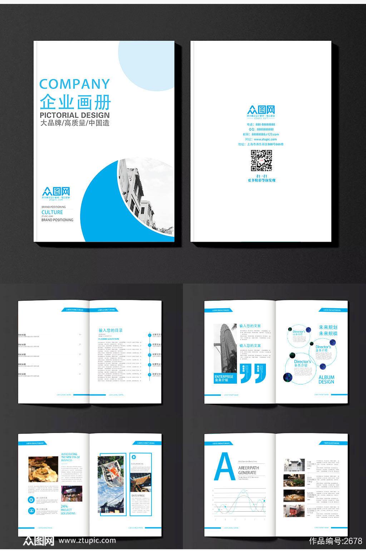 加盟招商商务蓝色画册封面设计素材