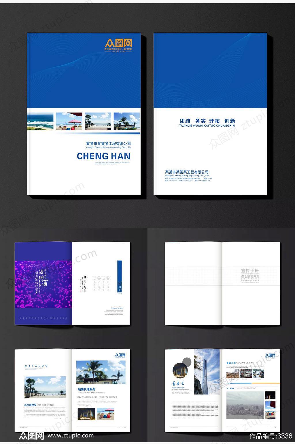 蓝白现代通用企业宣传画册素材