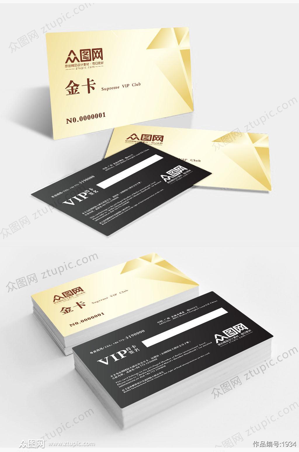 大气金色商务VIP贵宾卡会员卡素材