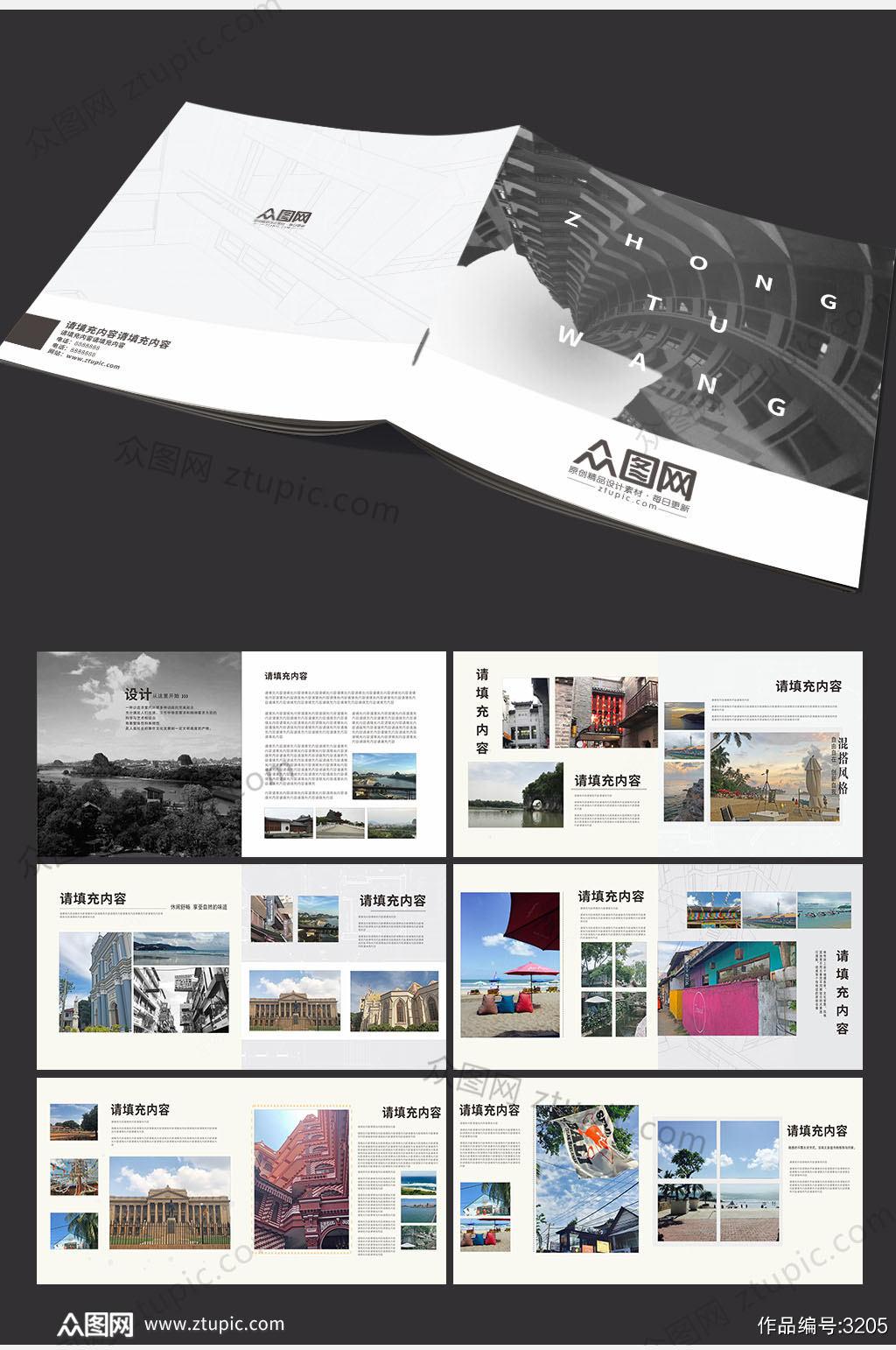 商业地产画册整套设计素材