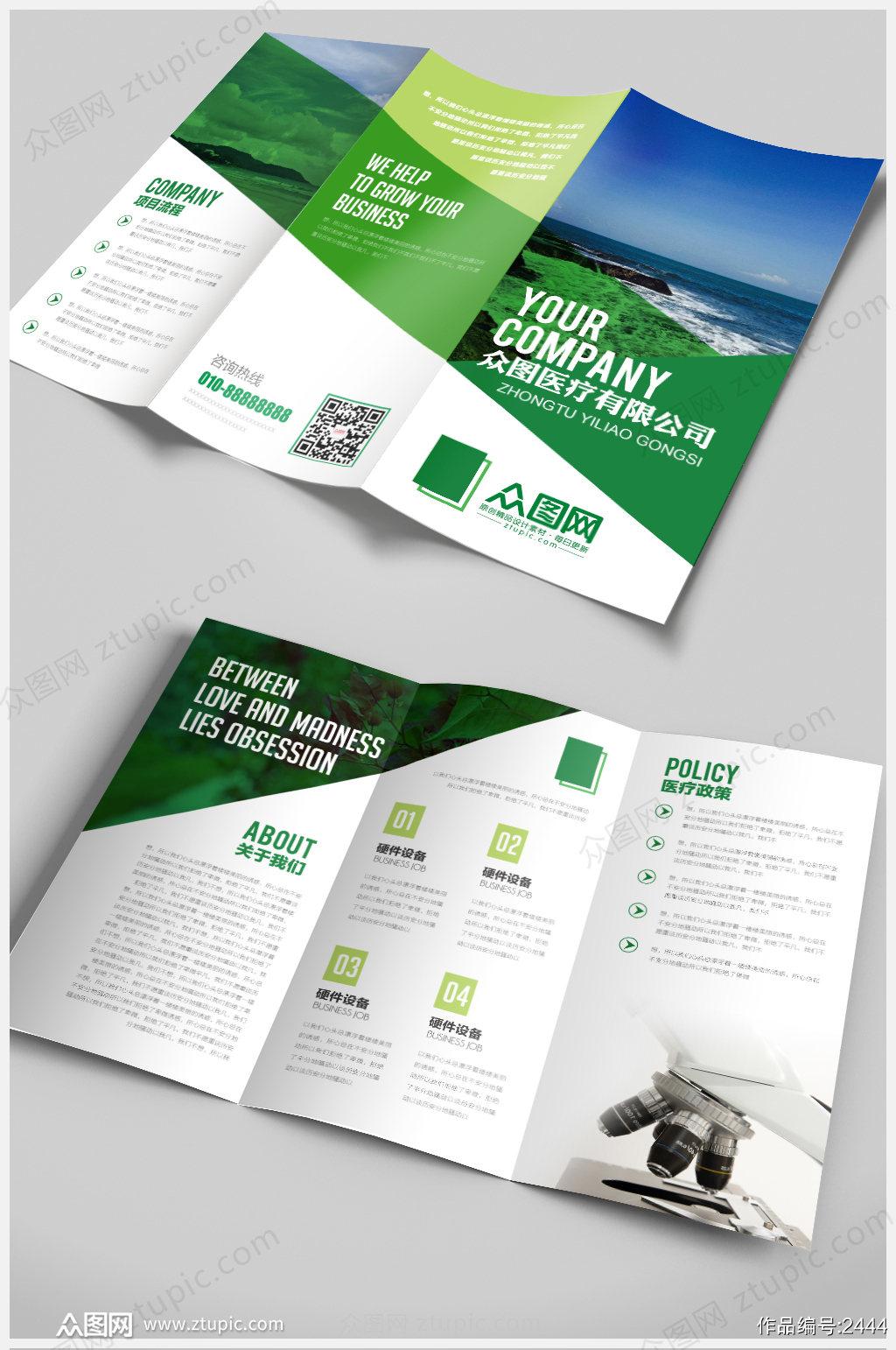 绿色时尚医疗宣传三折页素材