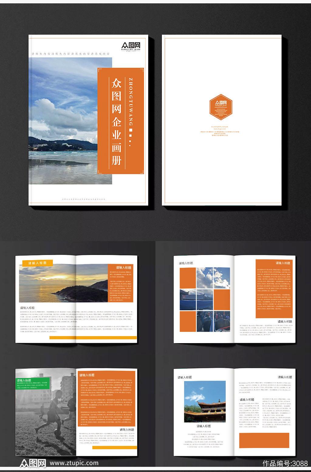 大气蓝色商务风格公司集企业宣传册企业画册素材