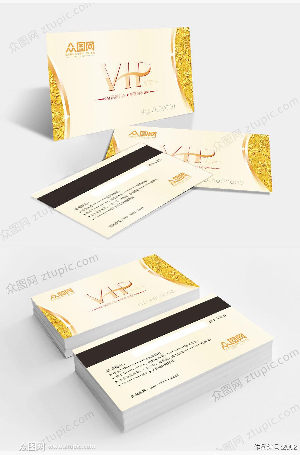金色星星VIP会员卡素材
