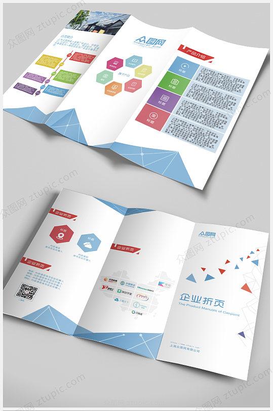 简洁科技宣传单折页设计模板-众图网