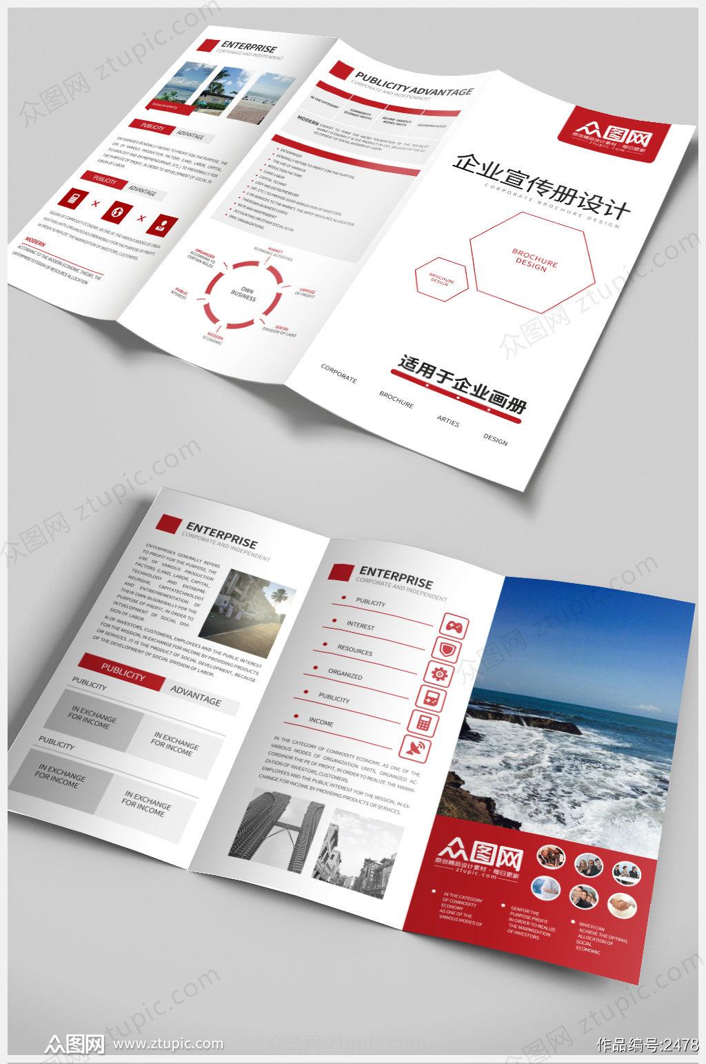 红色投资理财金融企业行业三折页素材