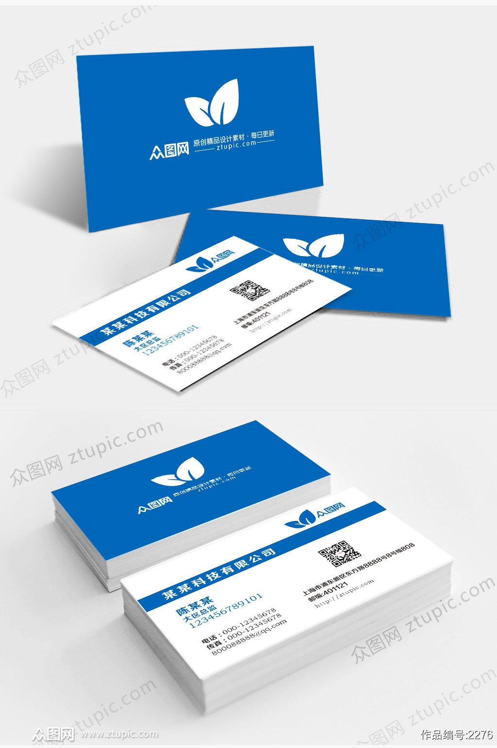 蓝色色块商务高档名片 名片背面素材