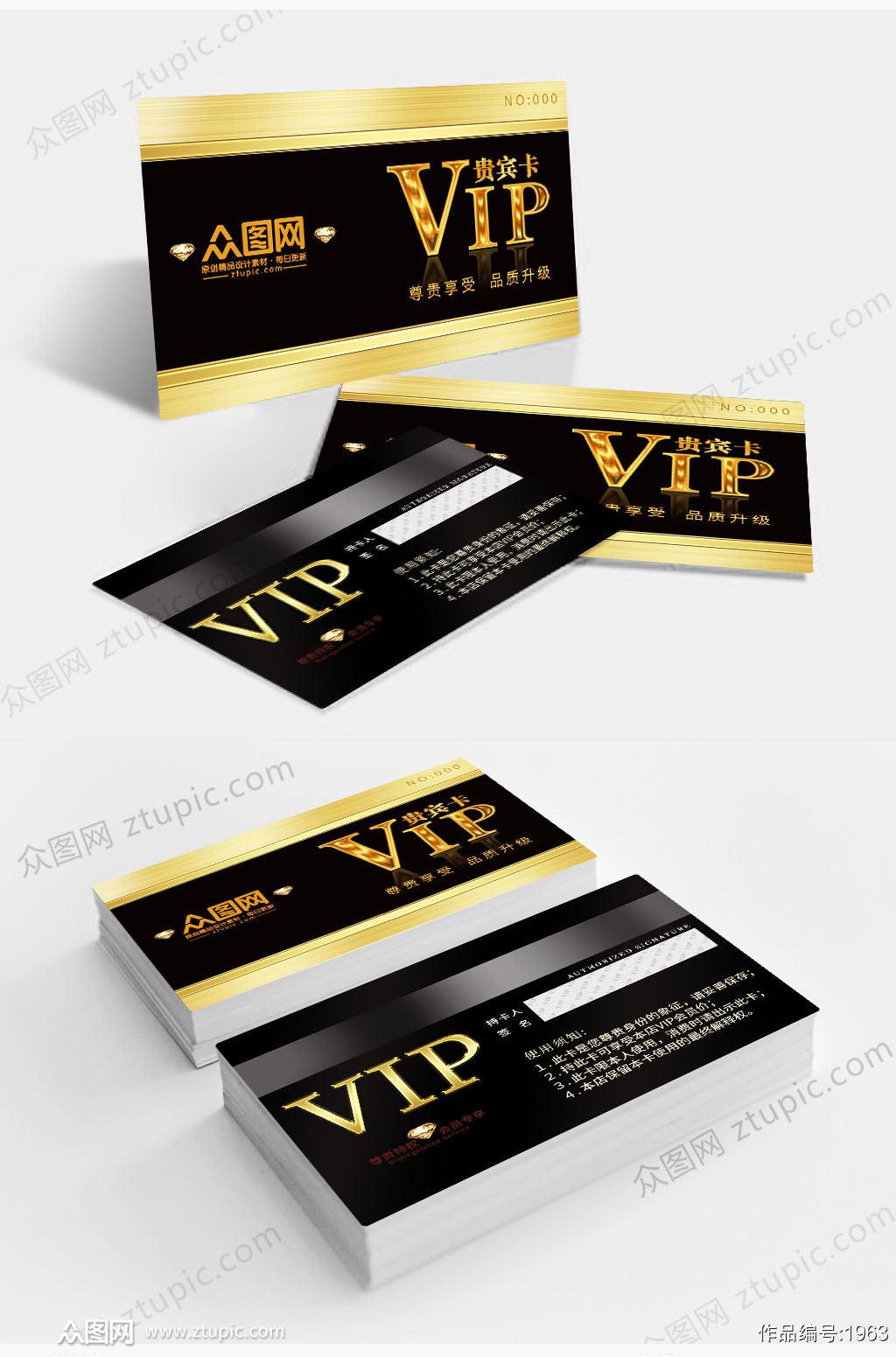 精美VIP卡模板设计 尊贵VIP卡素材
