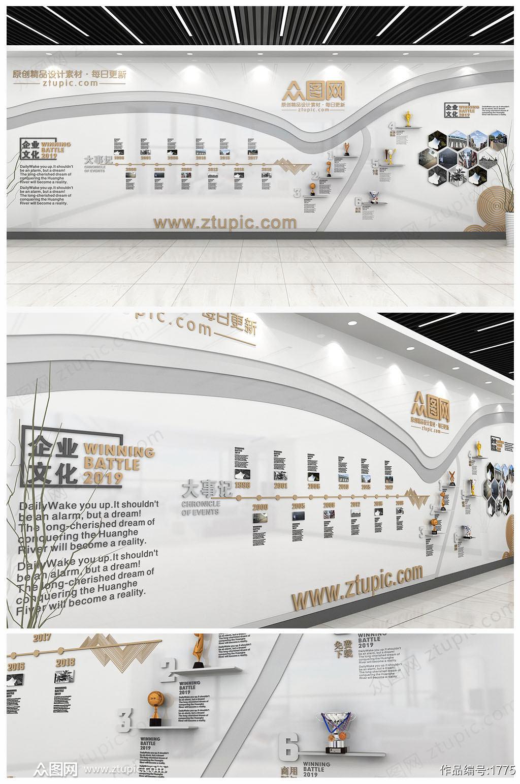 原创大型3D企业发展历程文化墙公司形象墙素材