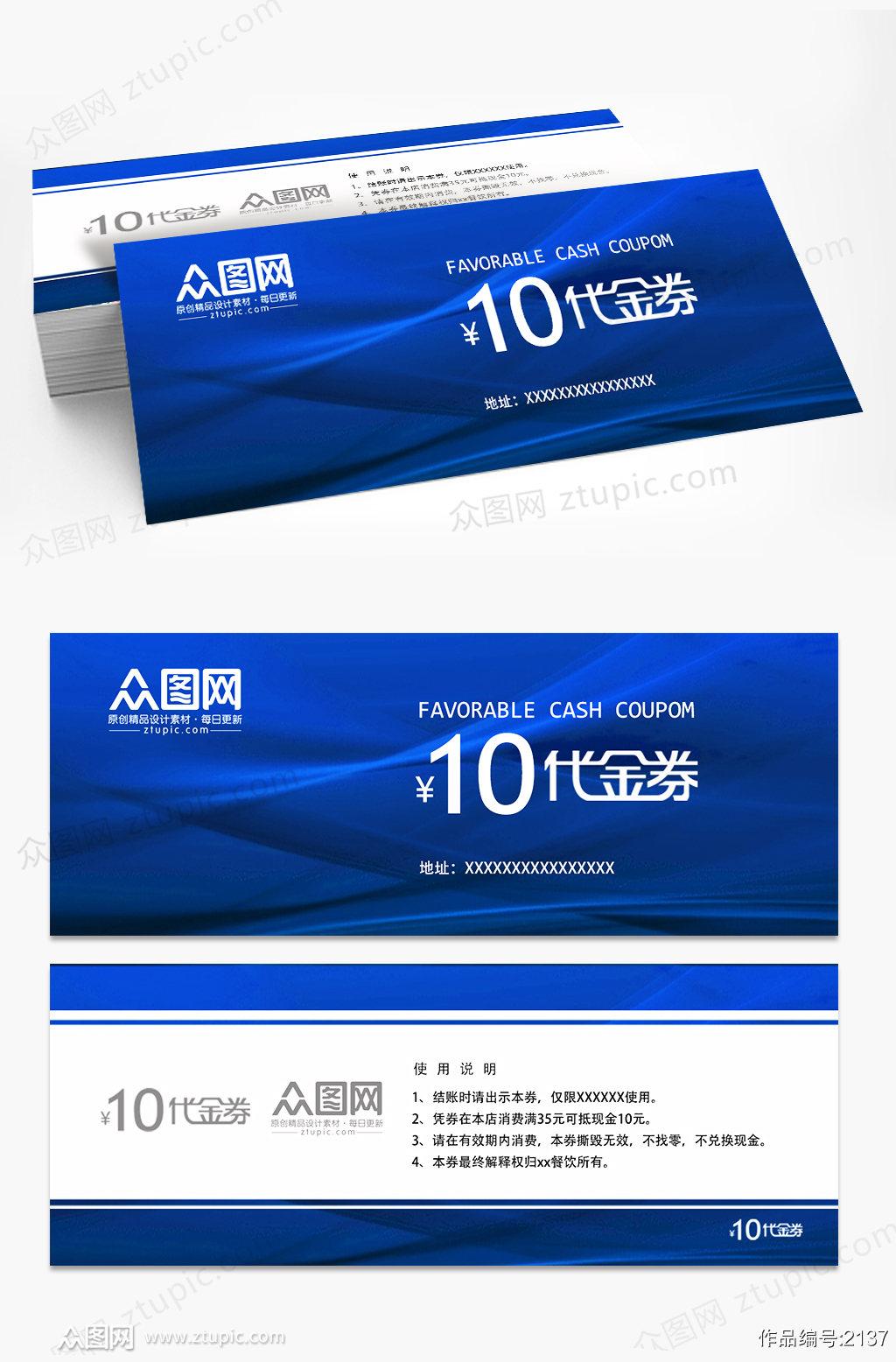 简单大气蓝色渐变通用科技感企业优惠券优惠券代金券设计素材