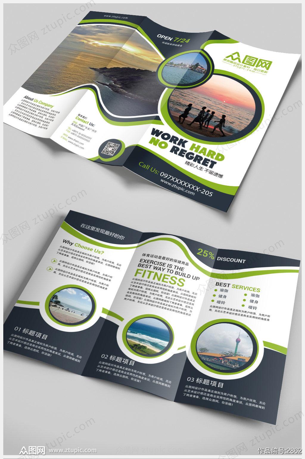高端大气绿色简约公司企介绍定制海报三折页素材