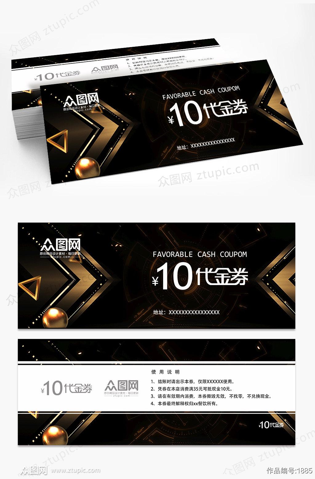 黑金高档大气通用现金券代金券企业优惠券设计模板素材
