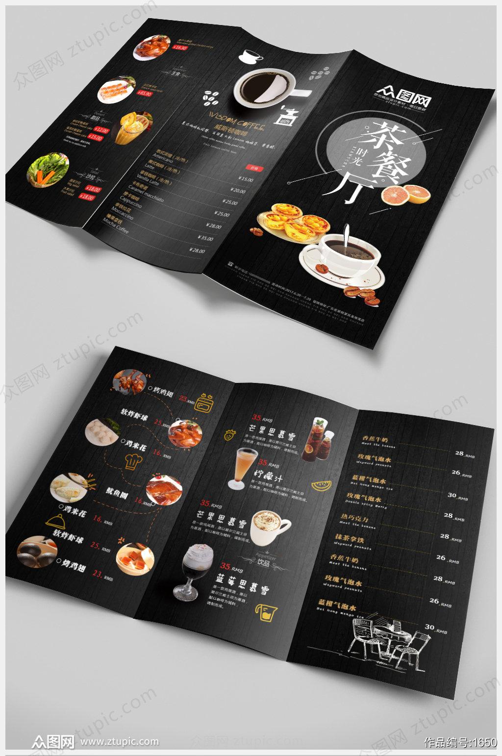 简约黑色茶餐厅美食饮品菜单三折页菜谱内页素材