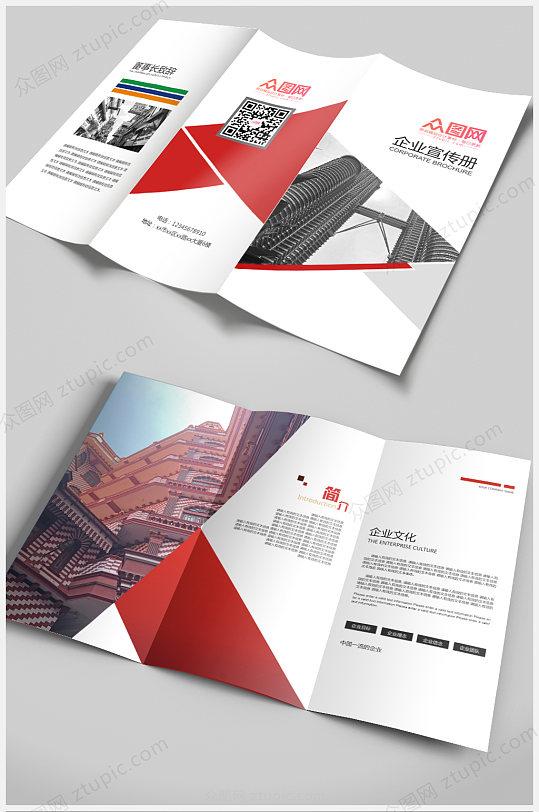 红色时尚风格企业宣传三折页-众图网