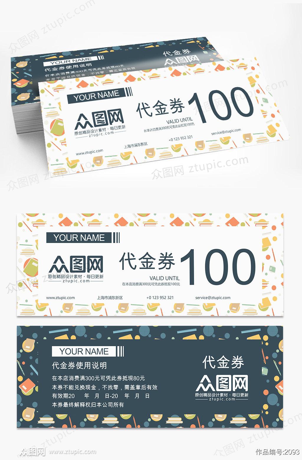 简约彩色花纹代金券企业优惠券设计素材