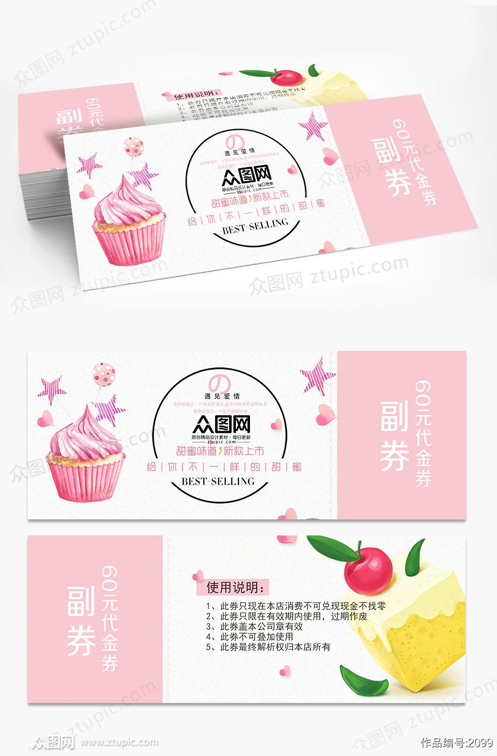 粉色蛋糕甜品店代金券设计素材