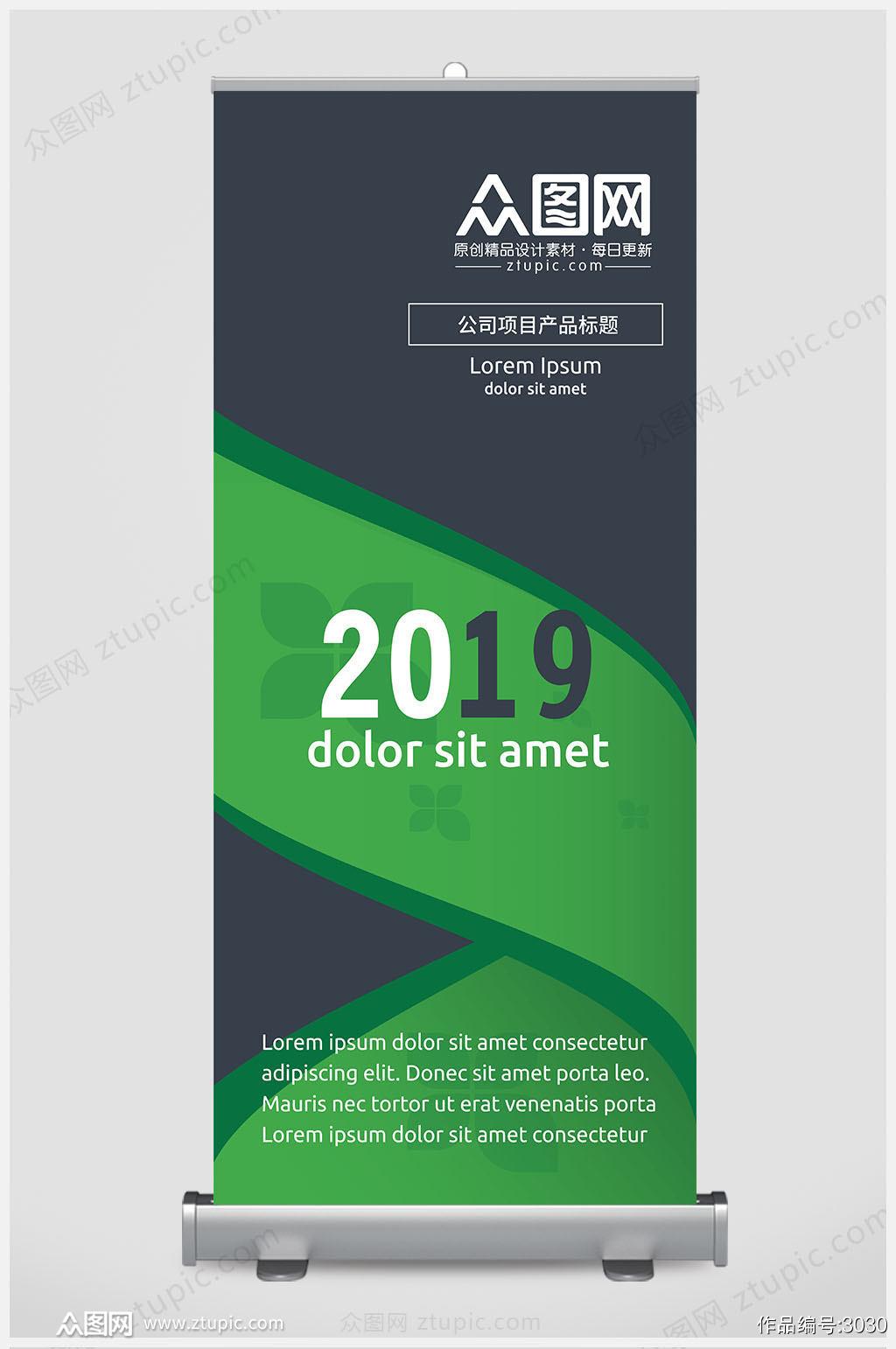 绿色商务项目企业易拉宝素材