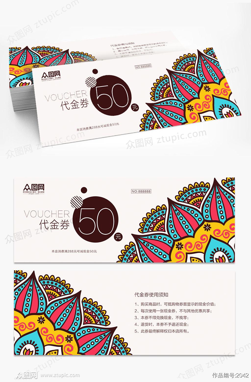 彩色手绘图腾花纹通用代金券企业优惠券素材
