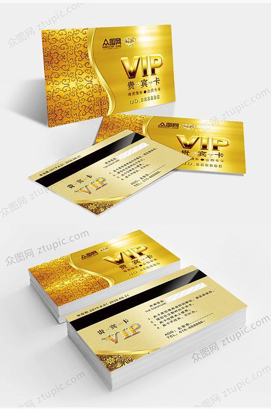 大气金色贵宾卡VIP卡-众图网