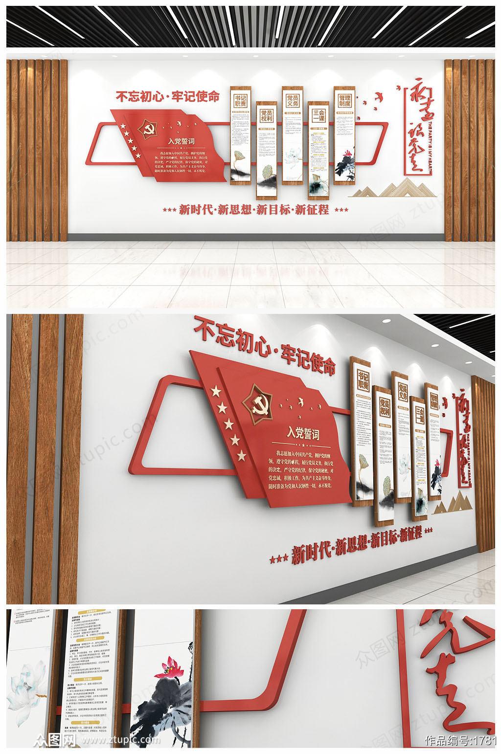 大气中国风党建文化墙廉政文化墙设计模板素材