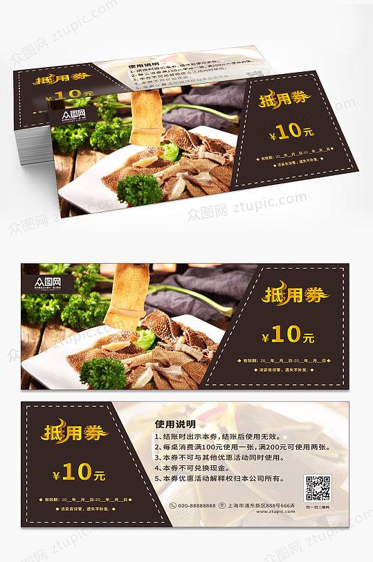 美食餐厅火锅店餐饮代金券设计-众图网