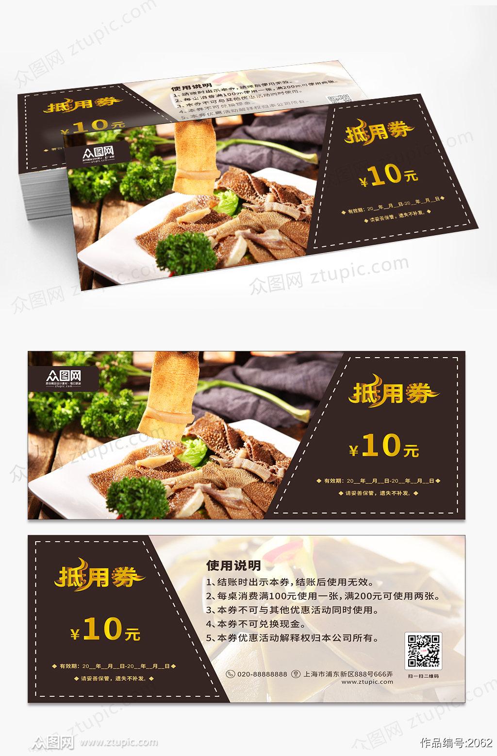 美食餐厅火锅店餐饮代金券设计素材