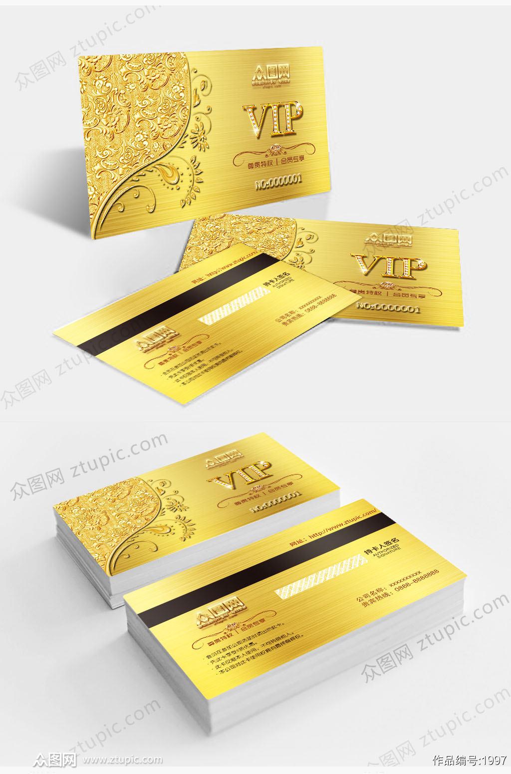 通用VIP会员卡设计素材
