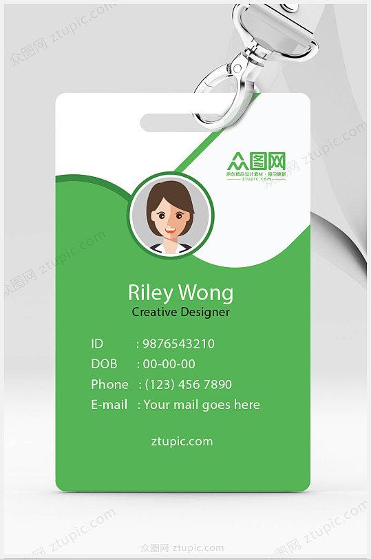 绿色商务大气时尚科技公司员工工作证-众图网