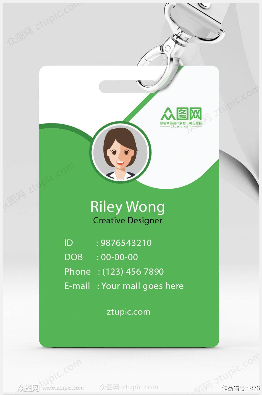 绿色商务大气时尚科技公司员工工作证素材