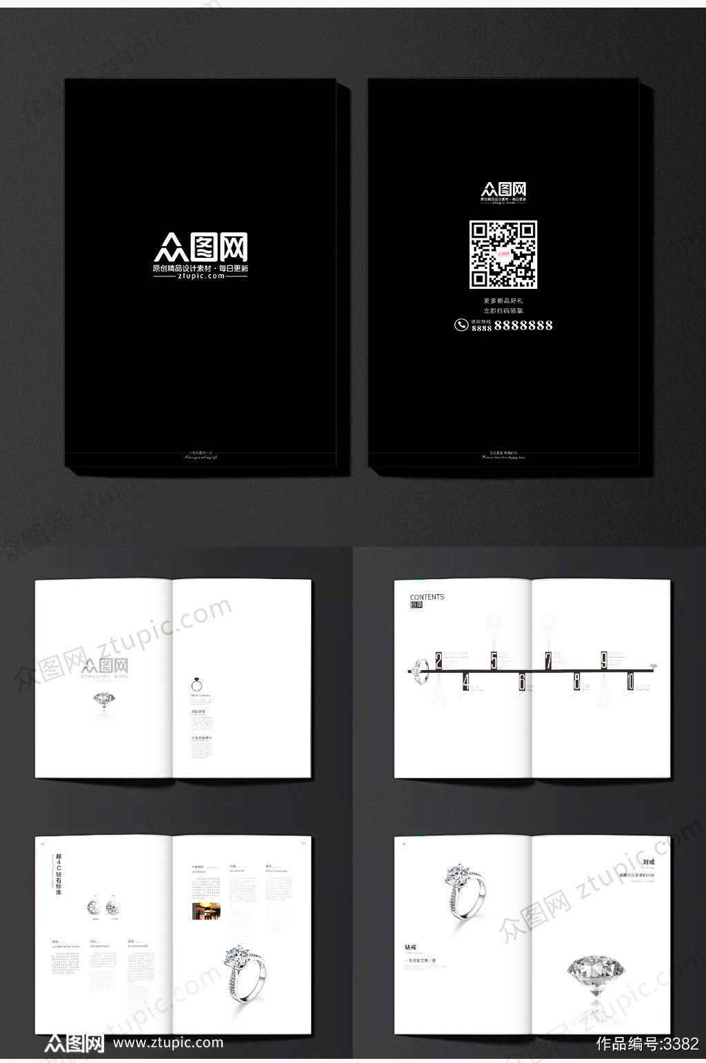 黑白大气商务钻石画册封面素材