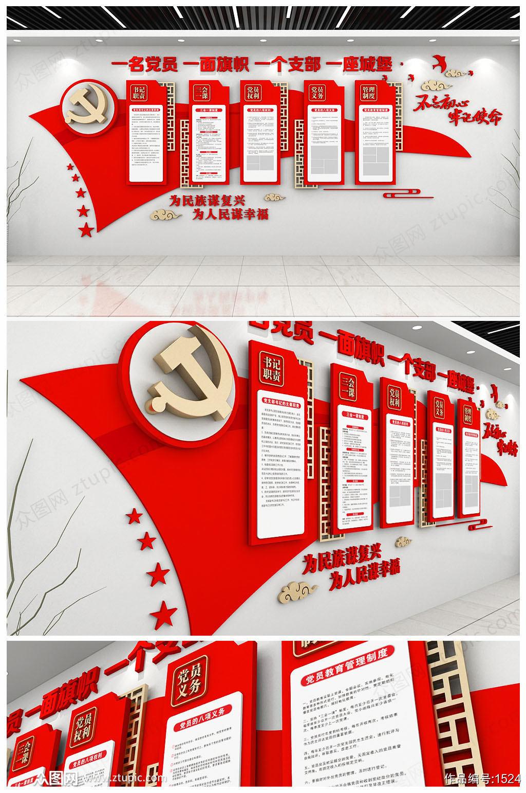 红色中式党员权利和义务文化墙设计素材