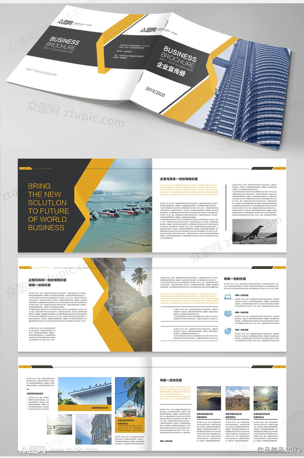 黄色时尚大气商务风格的企业画册素材