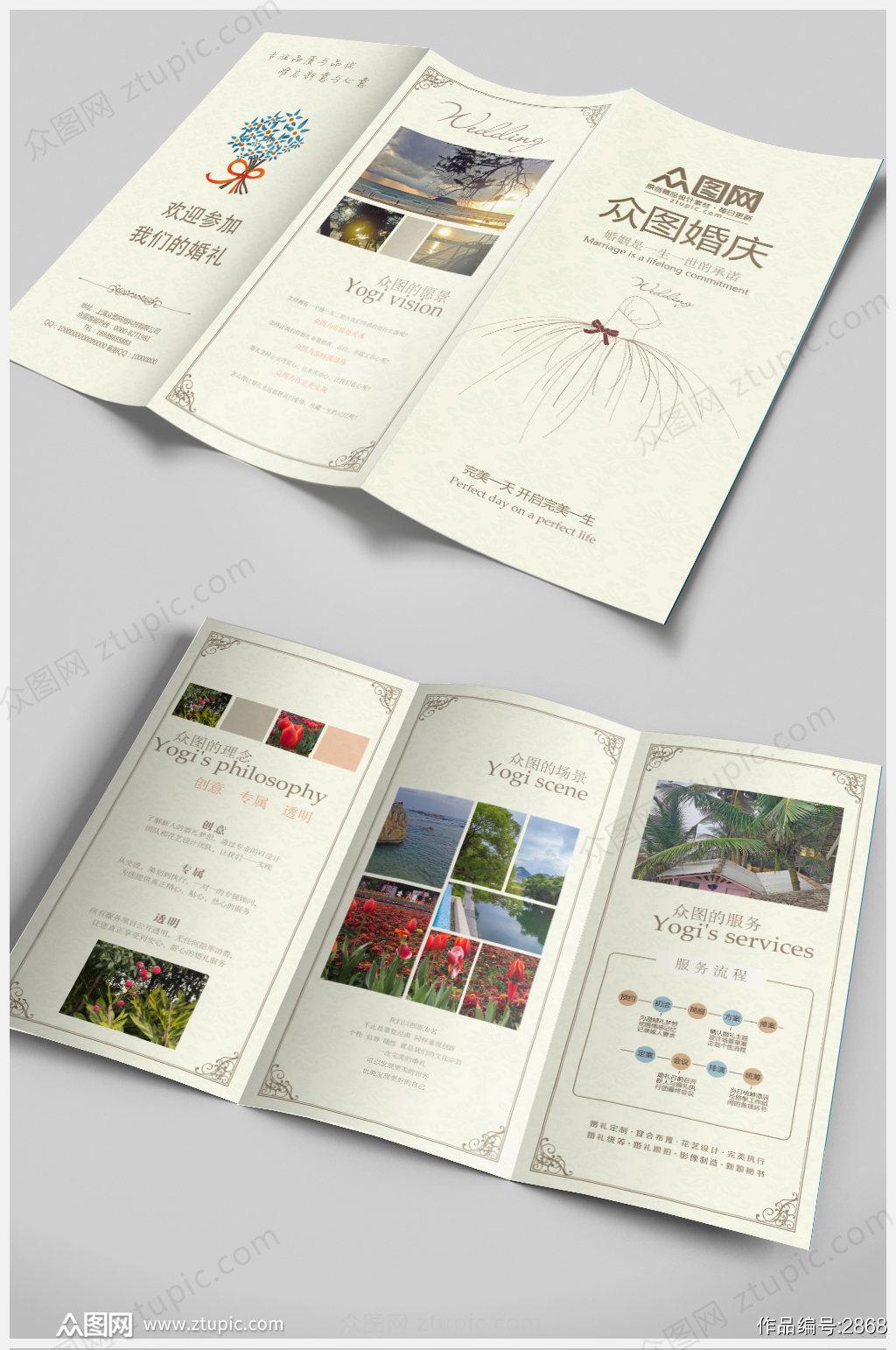 米色简约时尚大气婚庆公司婚礼宣传三折页素材