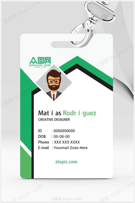 个人绿色简约大气的工作牌-众图网