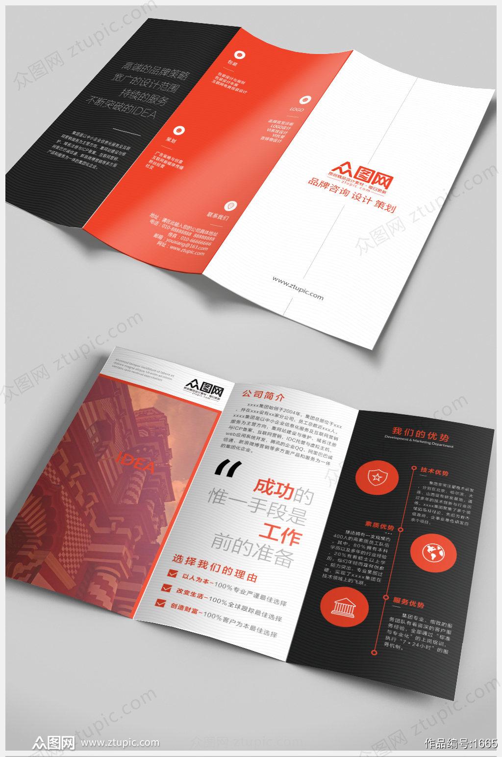 简约时尚黑红企业商务三折页素材