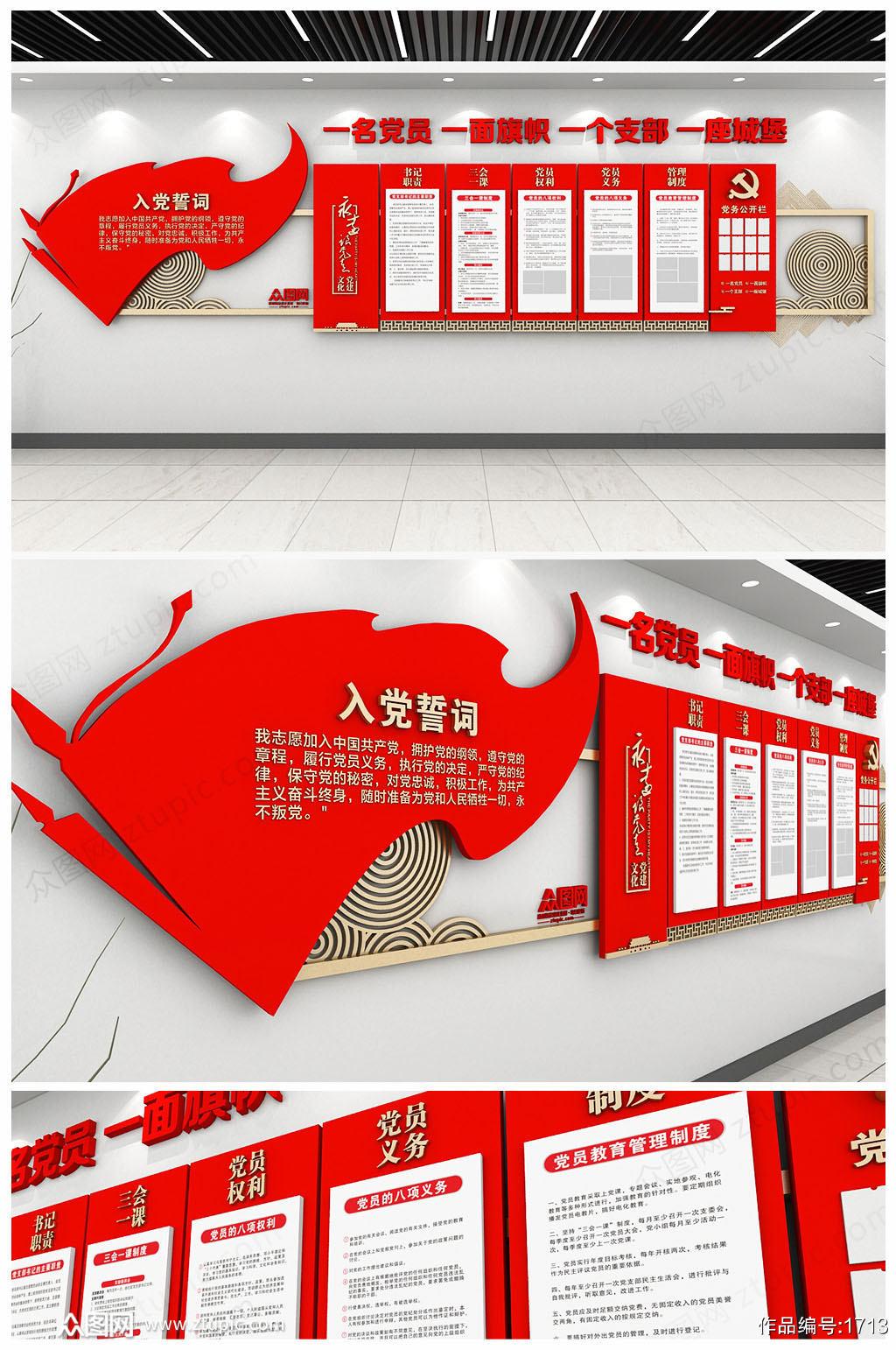 原创入党誓词文化墙内容布置设计图素材