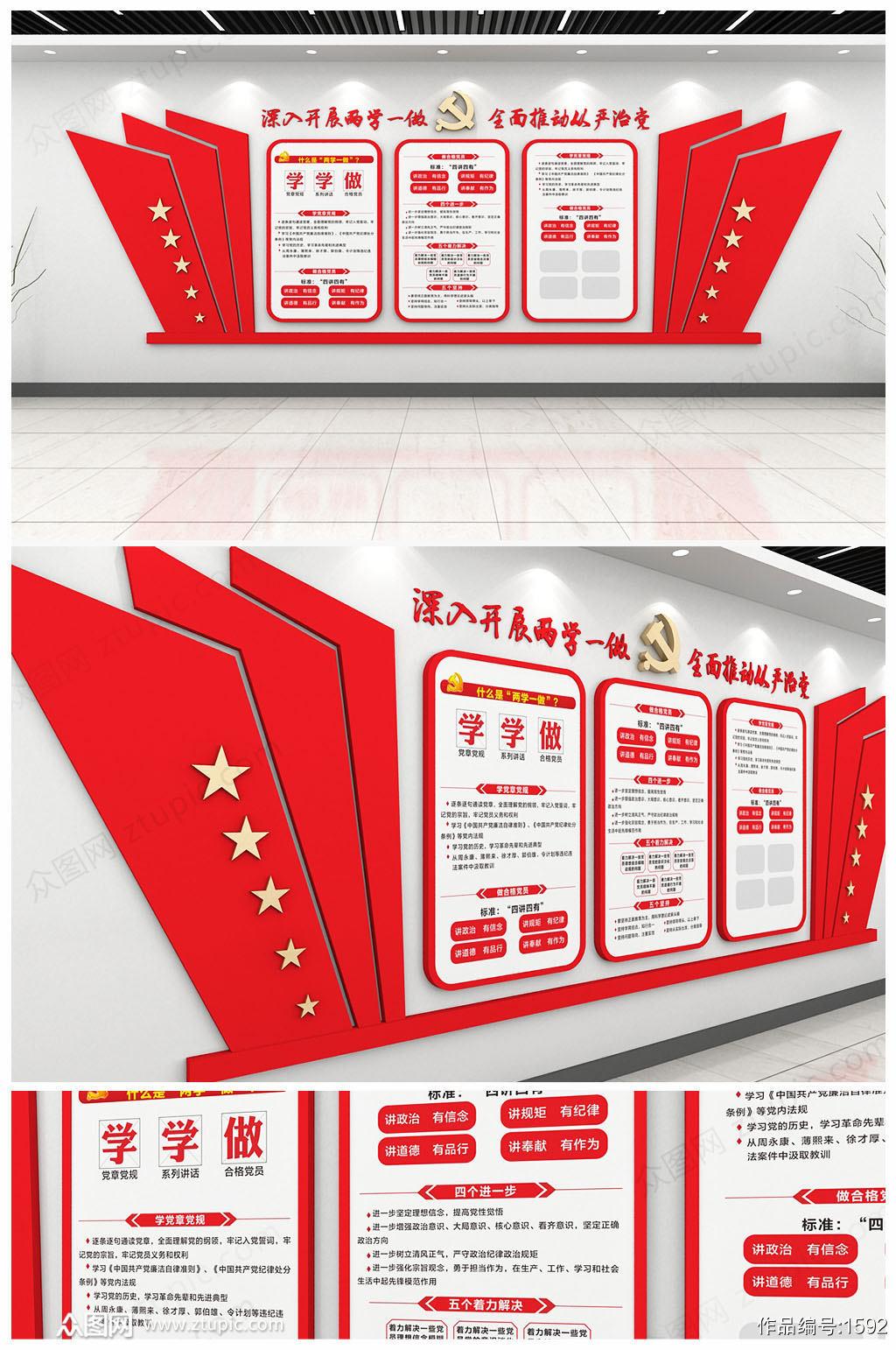 红色立体两学一做立体文化墙设计素材