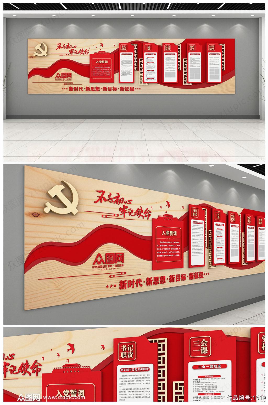 原创不忘初心制度党建文化墙设计图素材