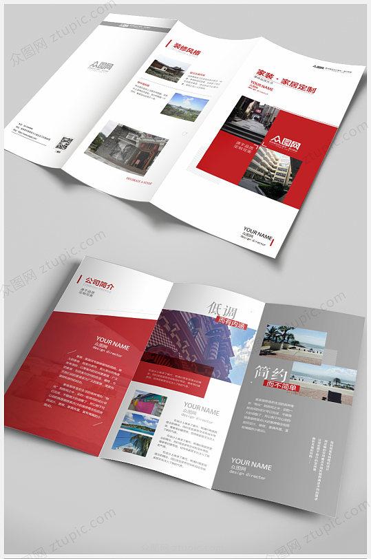 红色大气家装家居招商三折页-众图网