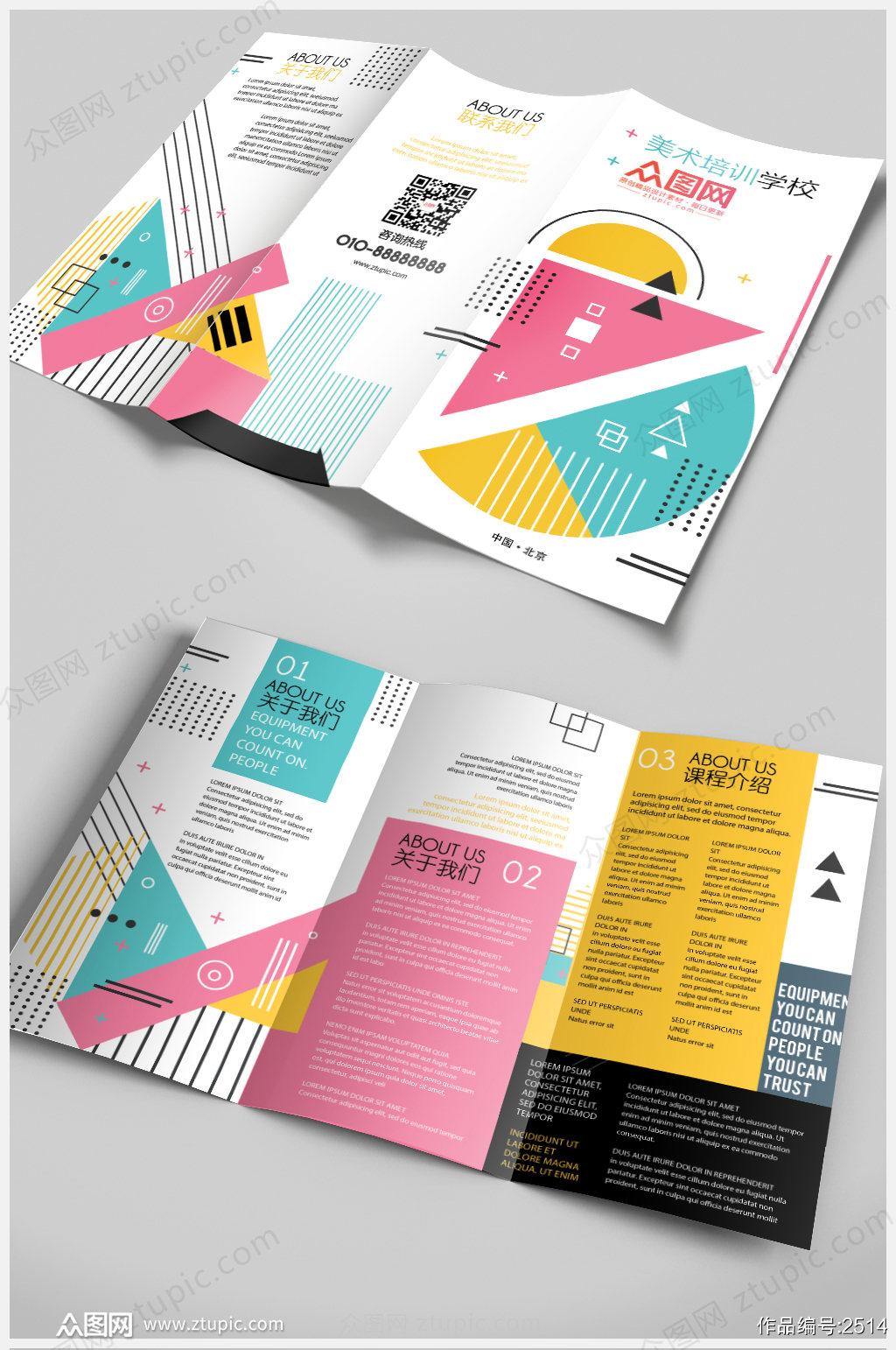 可爱彩色拼接艺术展美术馆三折页素材