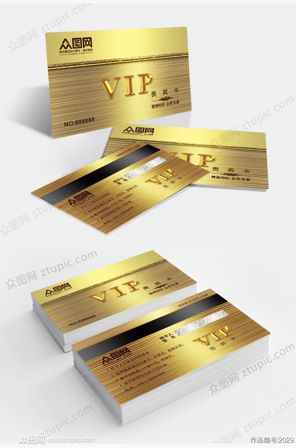 金色高档vip卡素材