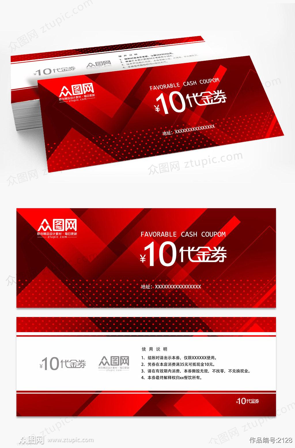 创意红色渐变代金券企业优惠券优惠券矢量模板素材