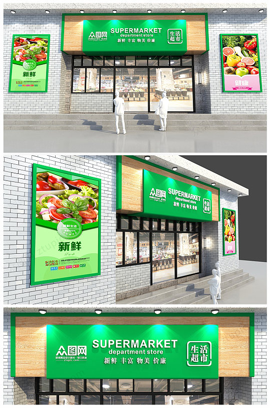 大气连锁便利店超市水果店门头招牌设计图片