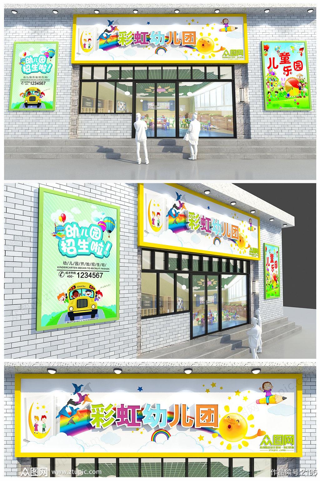 卡通设计幼儿园门头设计素材