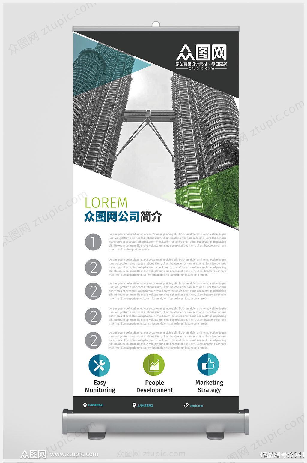 简洁企业商务展架素材