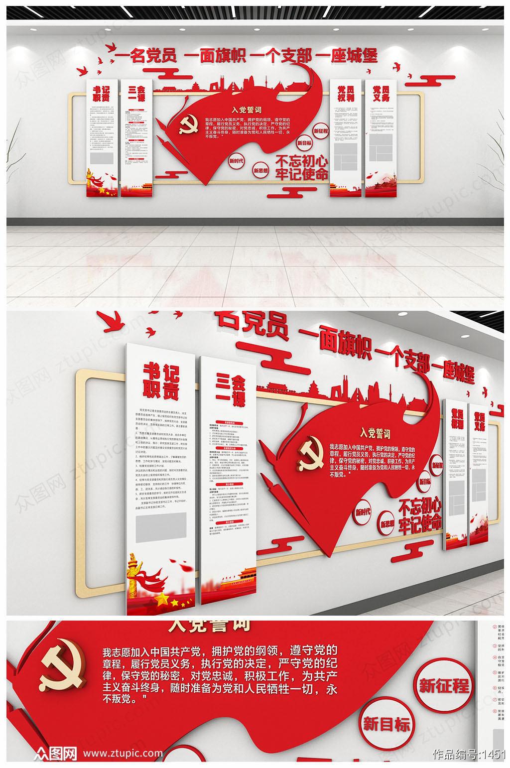原创入党誓词制度党建文化墙党员活动室文化墙设计素材