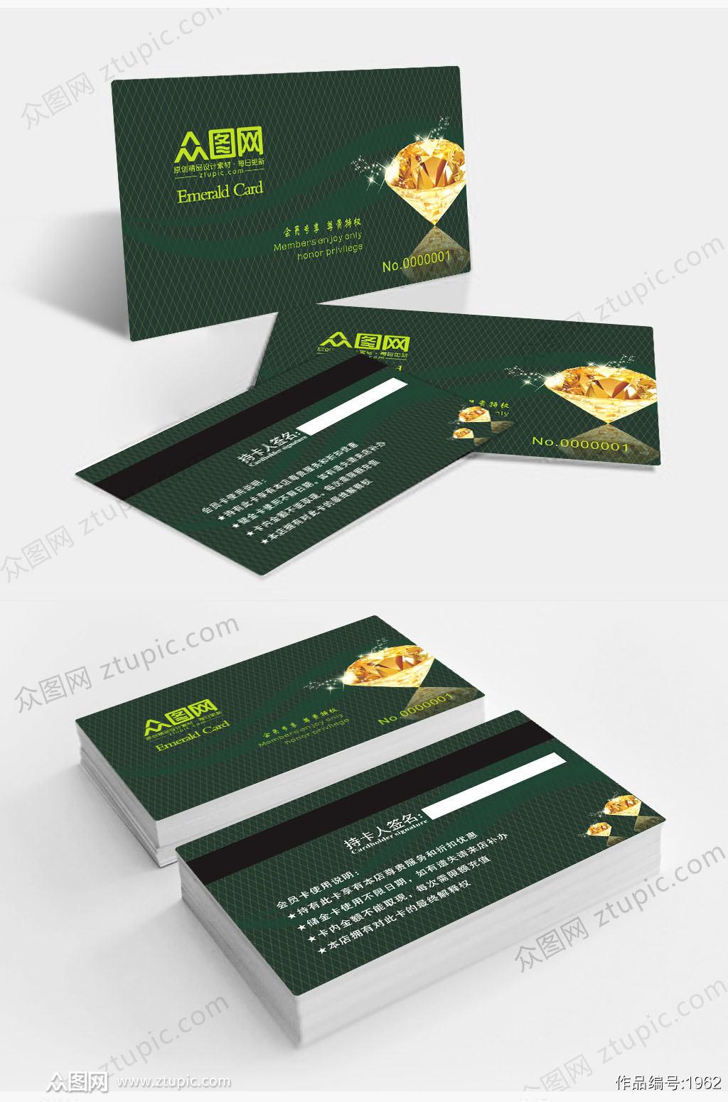 创意绿色白色VIP卡片会员卡贵宾卡素材