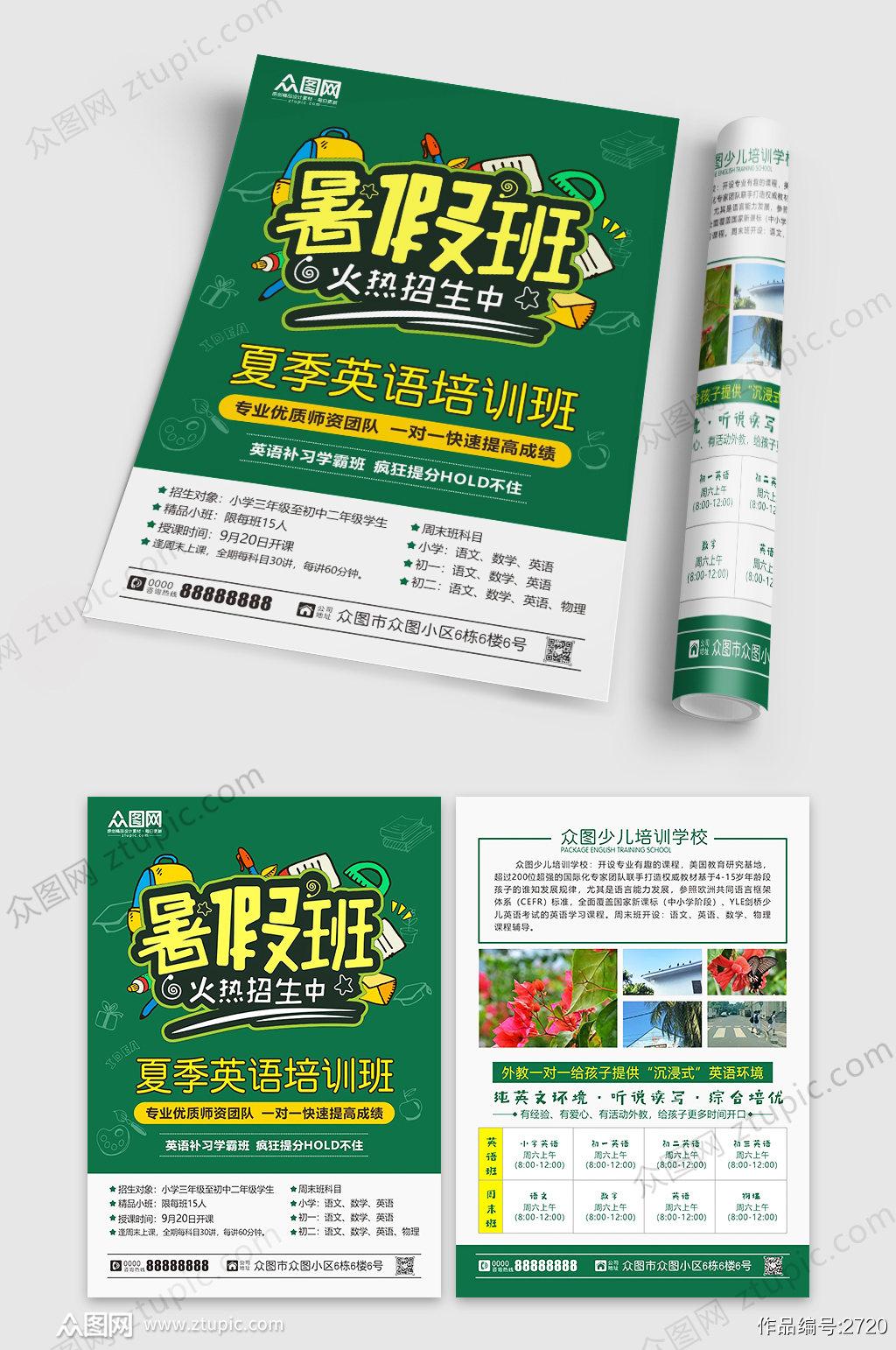 绿色英语班暑假招生宣传单素材