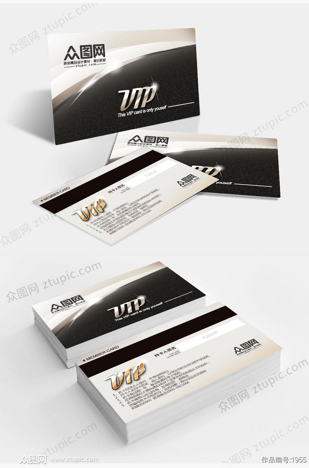 金色立体大气会员VIP贵宾卡设计素材