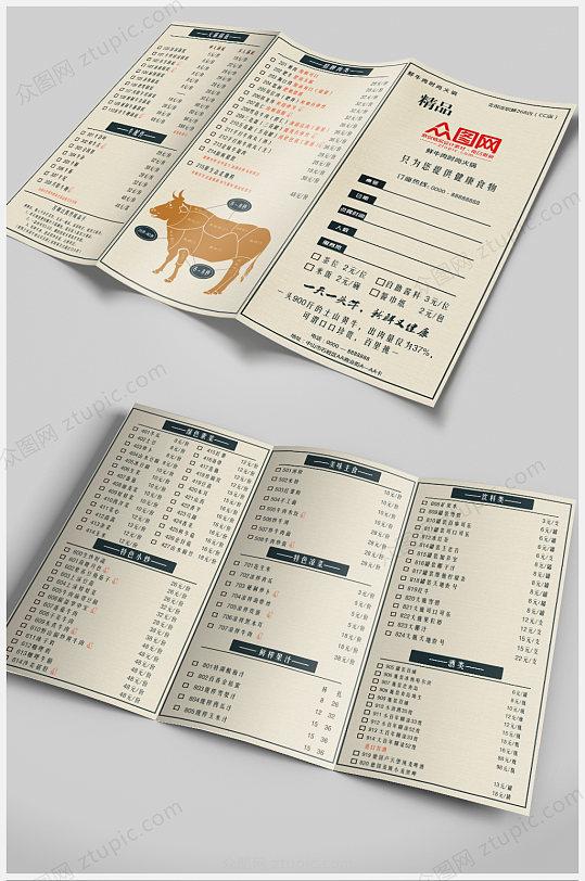 火锅餐厅菜单三折页菜谱内页-众图网